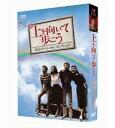 上を向いて歩こう DVDスペシャル・コレクション DVD2枚+特典CD1枚