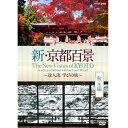 新・京都百景 〜達人流 学びの旅〜 秋・冬編〜 DVD DVD【2014年11月21日発売】※発売日以降の発送になります。