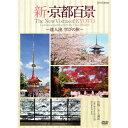 新・京都百景 〜達人流 学びの旅〜 春・夏編/秋・冬編 DVD 全2巻 DVD