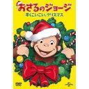 おさるのジョージ 早くこいこい、クリスマス DVD