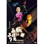 新 腕におぼえあり よろずや平四郎活人剣 DVD-BOX 全6枚セット 10P06May15