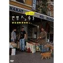 岩合光昭の世界ネコ歩き イスタンブール 地中海の街角で愛しいネコと出会う旅!