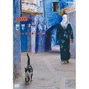 岩合光昭の世界ネコ歩き モロッコ・海と山と DVD