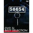 SLベストセレクション DVD-BOX 全3枚セット