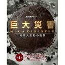 NHKスペシャル 巨大災害 MEGA DISASTER 地球大変動の衝撃 第4集 火山大噴火 迫りくる地球規模の異変 10P03Dec16