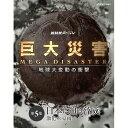 NHKスペシャル 巨大災害 MEGA DISASTER 地球大変動の衝撃 第5集 日本に迫る脅威 激化する豪雨 10P03Dec16