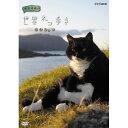 岩合光昭の世界ネコ歩き ノルウェー