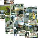 列島縦断 乗りつくしの旅 春編・秋編 DVDセット 10P03Dec16