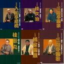 落語名作選集 DVD全7枚セット