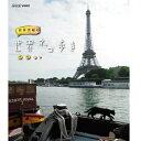 岩合光昭の世界ネコ歩き パリ ブルーレイ