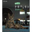 岩合光昭の世界ネコ歩き マレーシア ブルーレイ 10P03Dec16