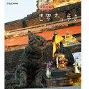 岩合光昭の世界ネコ歩き タイ・チェンマイ ブルーレイ