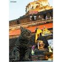岩合光昭の世界ネコ歩き タイ・チェンマイ DVD