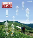 にっぽん百名山 東日本の山【3】 BD 10P03Dec16
