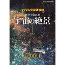 ハッブル宇宙望遠鏡 時空を超えた宇宙の絶景 原題:THE AGE OF HUBBLE