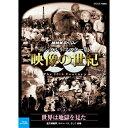 NHKスペシャル デジタルリマスター版 映像の世紀 第5集 世界は地獄を見た 無差別爆撃、ホロコースト、そして 原爆 BD