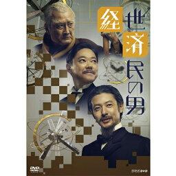 経世済民の男 DVD-BOX 全3枚セット
