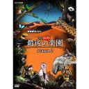 NHKスペシャル ホットスポット 最後の楽園 season2 Disc1 DVD