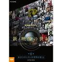 【2016年7月22日発売】※発売日以降の発送になります。映像は、人間の罪と勇気を照らしだす。 ムービーカメラの発明から100年余り。映像は、人類が蓄積した膨大な「記憶」である。大反響を呼んだ「映像の世紀」から20年。NHKは、新たに発掘した映像を最新のデジタル技術によって修復、新シリーズとして薄れゆく人類の記憶をよみがえらせる。 歴史を追体験し、その教訓を未来に引き継いでいく6本の大型シリ−ズ。【番組概要】前作が歴史の表舞台を描くシリーズだったのに対し、今回は歴史を動かした主役・脇役たちの人間ドラマを通して歴史の深層に切り込んでいく。起点となるのは本格的な映像の時代が始まった100年前。現在に至るまでを6つの時代に区分し、新たな事実を掘り起こすとともに、前作の映像の多くを新たに発掘した映像で塗り替えていく。映像から読み取れる人々の経験と知恵は、今を生きる私たちの行く末を照らし出す、確かな道しるべとなるはずだ。☆「第3集 時代は独裁者を求めた 第二次世界大戦」2015年12月度 月間ギャラクシー賞を受賞。【収録内容】誰もが撮影者となり、世界のあらゆる出来事が映像化される時代。スマートフォン、監視カメラ、そしてYouTubeには1分間に400時間を越える映像がアップされ続ける。21世紀こそ真の「映像の世紀」なのかもしれない。21世紀最初の年、ワールドトレードセンターに1機目の旅客機が突入する瞬間を偶然3台のカメラが撮影していた。その時から、映像は、人々の憎悪を増幅させる装置となった。アメリカ政府とテロリストは映像を駆使して激しいプロパガンダ戦を繰り広げる。一方映像は国境を越え人々の心をつなぐこともある。YouTubeは無名の若者をスターに押し上げ、「アラブの春」では携帯動画が人々の勇気の源泉となった。世界を時に引き裂き、時につなぐ映像の巨大な力を描く。音楽:加古 隆語り:山田孝之、伊東敏恵*DVD1枚*収録時間:本編約49分/16:9LB/ステレオ・ドルビーデジタル/片面一層/カラー(一部モノクロ)○2015年10月〜2016年3月 NHK総合にて放送© 2016NHK