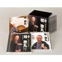 NHK CD 至芸 桂 歌丸 特選落語名演集 CD8枚+DVD1枚セット