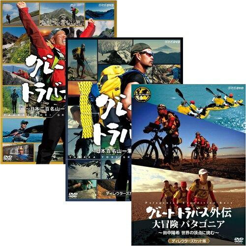 グレートトラバース DVD全3巻セット【NHKスクエア限定セット】