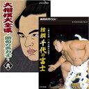 横綱 千代の富士 DVD全2巻セット