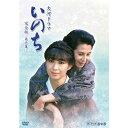 大河ドラマ いのち 完全版 第壱集 DVD全7枚セット