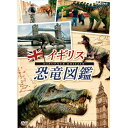 イギリス恐竜図鑑 DVD