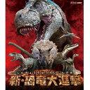 BD 新・恐竜大進撃