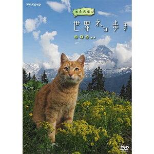 岩合光昭の世界ネコ歩き スイス DVD