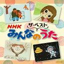 ザ・ベスト NHKみんなのうた CD
