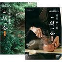 NHK趣味悠々 茶の湯 表千家 一期一会 全2巻セット
