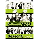 サラリーマンNEO Season-5 DVD-I 全2枚セット