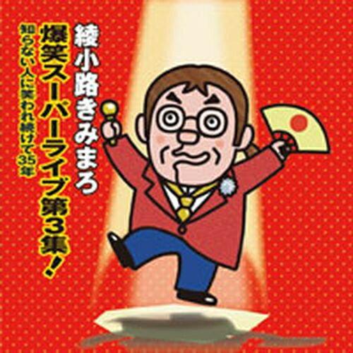 CD 綾小路きみまろ スーパーライブ 第3集