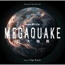 CD NHKスペシャル MEGAQUAKE 巨大地震 オリジナルサウンドトラック