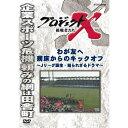 新価格版 プロジェクトX 挑戦者たち わが友へ 病床からのキックオフ 〜Jリーグ誕生・知られざるドラマ〜