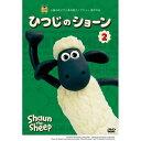 ひつじのショーン シリーズ1 Vol.2