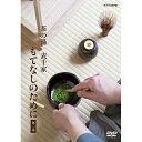 茶の湯 表千家 もてなしのために 第2巻 茶の湯のもてなしだけでなく、それをささえる匠たちの物作りもご覧いただけます。DVD