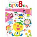 NHK おかあさんといっしょ ともだち8にん「おかあさんといっしょ」番組内で大人気のミニアニメ「ともだち8にん」待望の第3弾!!