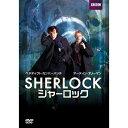 シャーロック DVD-BOX 全3枚セット+特典ディスク1枚 もしもあの名探偵が現代に生きていたら!? ロンドンを疾走する、21世紀のシャ..
