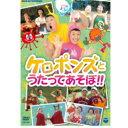 ケロポンズとうたってあそぼ!! DVD 10P03Dec16