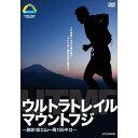 ウルトラトレイル・マウントフジ 〜激走! 富士山一周156キロ〜