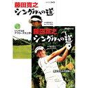 藤田寛之 シングルへの道 全2枚セット アマチュアの夢、「シングル」を目指す向上心あるゴルファーに、トッププロ藤田寛之がゴルフ上達..