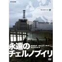 �i���̃`�F���m�u�C�� -Chernobyl 4ever-