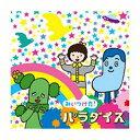 CDみいつけた!パラダイス  2代目スイちゃん初のアルバム!