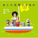 CD フック ブック ロー 明日元気になあれ番組オリジナルソングのほか、新旧ポップス、童謡、クラシッ