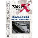 新価格版 プロジェクトX 挑戦者たち 執念が生んだ新幹線 〜老友90歳・飛行機が姿を変えた〜