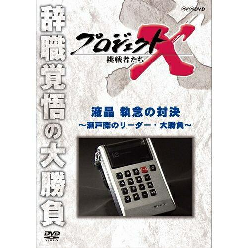 新価格版 プロジェクトX 挑戦者たち 液晶 執念の対決 〜瀬戸際のリーダー・大勝負〜