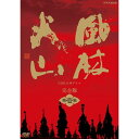 大河ドラマ 風林火山 完全版 第壱集 DVD-BOX 全7枚セット