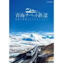 青海チベット鉄道 世界の屋根2000キロをゆく